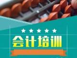 上海专业会计培训 让您胜任主管会计岗位