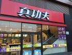 投资少的加盟店 北京真功夫蒸菜加盟