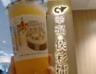 北京抖音网红奶茶店 幸福侯彩擂怎么加盟