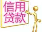 天津小额贷款,信用贷款,银行贷款,利息低,放款快