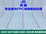 5B8C面板灯板 2835线路板 LED单面白软板