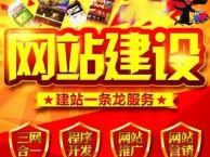 田村做公司网站专业网站建设.免费提交百度收录