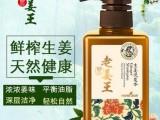 老姜王浓姜汁洗发水 清爽控油养发 鲜榨姜汁洗发水 生姜洗发水