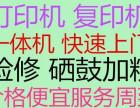 郑州市黄河路上门维修电脑 打印机加粉加墨 打印机卡纸维修