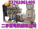 常熟市二手发电机回收/常熟柴油发电机组回收常熟发电机回收公司