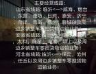 临沂货运物流公司 山东远川物流公司