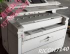 九成新理光RICOH 7140工程复印机数码打印机激光蓝图机