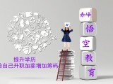赤峰学历进修丨大专丨本科学信网可查