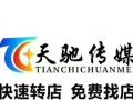 赣榆城西镇饭店转让《天驰传媒免费找店》
