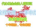 北京海淀区如何申请公益组织基金会