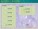 餐饮管理系统 手袋专业版ERP!皮具管理软件 箱包行业软件!