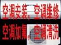 闵行七宝专业空调清洗服务 七宝上门清洗空调电话