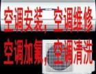 上海黄浦区空调服务电话 专业上门各种空调清洗