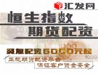 宁波恒指期货就选汇发网!5000元可操作0利息!