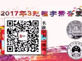 2017年3元福字币价格 3元福字币最新价格 萃鸟无线商城