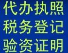 金匮街道附近兼职会计代办公司注册变更注销