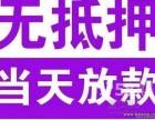 扬州邗江急用钱贷款公司小额贷款公司简单安全