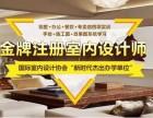 上海装潢设计培训机构 家装 公装 CAD效果图培训