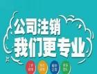 深圳公司注销流程及资料,坪山新区公司注销代办找哪家公司好呢?