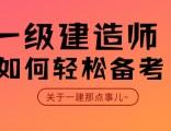 上海建造师培训考试时间 一建 二建教材内容