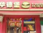 广州华德堡炸鸡汉堡加盟费多少钱 华德堡加盟店赚钱吗