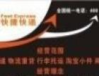 上海快捷快递新疆分公司开发部24小时到达航空急运
