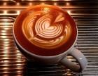 大连咖啡饮品开店策划培训学校