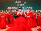 苏州活动公司 苏州年会活动策划 苏州礼仪庆典演艺