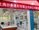 上海沙麦建材有限公司