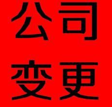 沧州公司变更,沧州工商变更,沧州企业变更