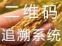 种子二维码追溯系统种子二维码标签溯源系统