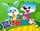 蓝猫蓝兔童装加盟