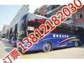 广州到日照汽车查询线路公示138 1218 2030