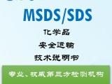 净妆乳MSDS认证、广州MSDS