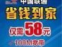 """联通 电信宽带月交69元""""聚优惠""""免费用光猫机顶盒"""