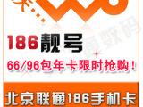 联通3g手机卡 北京186手机号码 包年卡 0月租卡 一年不缴费