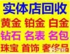 武汉上门回收黄金回收钻戒,微信同号,正规回收