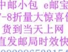 郑州邮政国际小包7-8折量大惊喜价 当天上网时效快