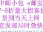 中邮国际小包7~8折量大惊喜 当天上网 时效稳定