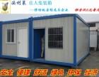 西青集装箱活动房屋移动房屋住人集装箱房屋岗亭租赁