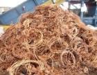 阿拉尔废铜回收废旧电缆24 小时回收