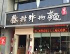 加盟眷村牛肉面能开店吗?在哪里开店能赚钱?