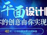 重庆PS入门培训,平面广告设计,网页设计培训