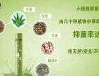 仁和薇美本草植物精华抑菌喷剂
