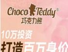 巧克力泰迪熊加盟