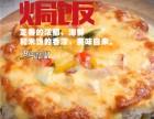 广州披萨加盟店要多少钱,必萨堡披萨复制成功