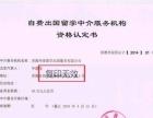 青海环球留学出国服务有限公司
