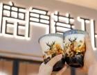 怎样开一家奶茶店,北京加盟鹿角巷奶茶怎么样,赚钱吗