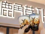 開一家奶茶店,南京加盟鹿角巷奶茶樣,