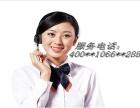 欢迎进入~!成都蒙娜丽莎智能马桶(售后服务各点网站电话